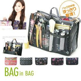 【ポイント10倍】 バッグインバッグ 大きめ かわいい バックインバック バッグ イン バッグ ミニバッグ 柄 整理 おしゃれ baggu