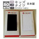 【ポイント10倍以上】 子供タイツ キッズ タイツ キッズ カラータイツ 80デニール 日本製 カラー 白 ホワイト ハロウ…