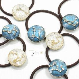 ヘアゴム 星座 コンチョ ポニー ヘアアクセサリー 12星座 スター 星 モチーフ ラメ ラインストーン ヘアアレンジ 2色 シロ ブルー プレゼント