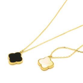 ミル黄金花 リバーシブルネックレス 少し大きめ18mm クローバー 1花 白蝶貝 オニキスカラー黒 レディース ネックレス フラワーモチーフ