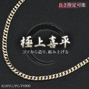 喜平 ネックレス 18金 喜平ネックレス k18 メンズ ゴールド ピンクゴールド プラチナ トリプルカラー 45cm 長さ指定可能 手造り 日本製 刻印入り キヘイ 男性用 喜平チェーン