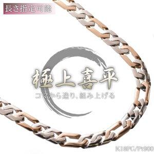 喜平 ネックレス 18金 喜平ネックレス k18 メンズ ピンクゴールド プラチナ 85g 50cm 長さ指定可能 手造り 日本製 刻印入り キヘイ 男性用 喜平チェーン