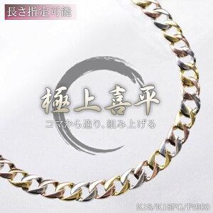 喜平 ネックレス 18金 喜平ネックレス k18 メンズ ゴールド ピンクゴールド プラチナ トリプルカラー 28g 50cm 長さ指定可能 手造り 日本製 刻印入り キヘイ 男性用 喜平チェーン