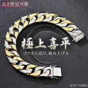 18金 喜平ブレスレット k18 メンズ プラチナ ゴールド コンビ 203g 21cm 日本製 刻印入り 長さ指定可能 キヘイ 男性用 15mm幅 手造り