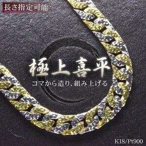 18金 喜平ブレスレット k18 メンズ プラチナ ゴールド コンビ 喜平 メンズブレスレット 78g 22cm リバーシブル 日本製 刻印入り 長さ指定可能 男性用 キヘイ 12mm幅 手造り 極太 おすすめ 新品