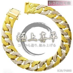 18金 喜平ブレスレット k18 メンズ プラチナ ゴールド コンビ 77g 22cm リバーシブル 日本製 刻印入り 長さ指定可能 男性用 キヘイ 12mm幅 手造り