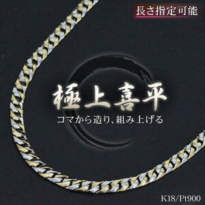 喜平 ネックレス 18金 喜平ネックレス k18 メンズ ゴールド プラチナ コンビ 48g 50cm 長さ指定可能 手造り 日本製 刻印入り キヘイ 男性用 喜平チェーン