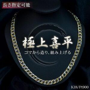 喜平 ネックレス 18金 喜平ネックレス k18 メンズ プラチナ ゴールド コンビ 215g 65cm 長さ指定可能 手造り 日本製 刻印入り キヘイ 男性用 喜平チェーン