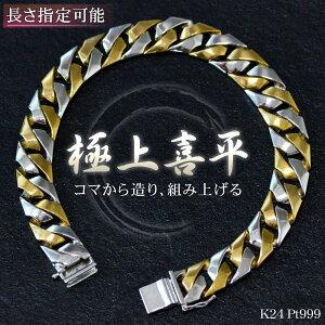 喜平 ブレスレット K24 メンズ 純金 ゴールド 純プラチナ Pt999 コンビ 57g 19.5cm リバーシブル 日本製 刻印入り 長さ指定可能 男性用 キヘイ 9mm幅【人気アイテム】 手造り