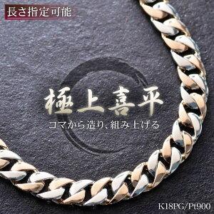 喜平 ネックレス 18金 喜平ネックレス k18 メンズ ピンクゴールド プラチナ コンビ 89g 50cm 長さ指定可能 手造り 日本製 刻印入り キヘイ 男性用 喜平チェーン