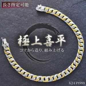 喜平 ブレスレット K24 メンズ 純金 ゴールド 純プラチナ Pt999 コンビ 16g 18.5cm リバーシブル 日本製 刻印入り 長さ指定可能 男女兼用 キヘイ 5mm幅 手造り