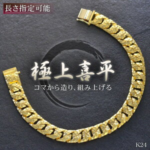 喜平 ブレスレット K24 メンズ 純金 24金 ゴールド 50g 19.5cm リバーシブル 日本製 刻印入り 長さ指定可能 キヘイ 男性用 9mm幅【人気アイテム】 手造り