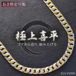 【5%OFFクーポン】喜平 ネックレス 24金 純金 K24 24K メンズ ゴールド 純プラチナ Pt999 リバーシブル コンビ 模様 34g 43cm 5mm幅 長さ指定可能 手造り 日本製 刻印入り キヘイ 男性用【人気アイテ