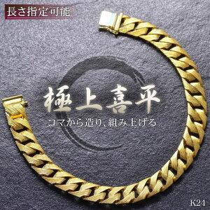 喜平 ブレスレット K24 メンズ 純金 24金 ゴールド 44g 20cm リバーシブル 日本製 刻印入り 長さ指定可能 キヘイ 男性用 9mm幅 手造り
