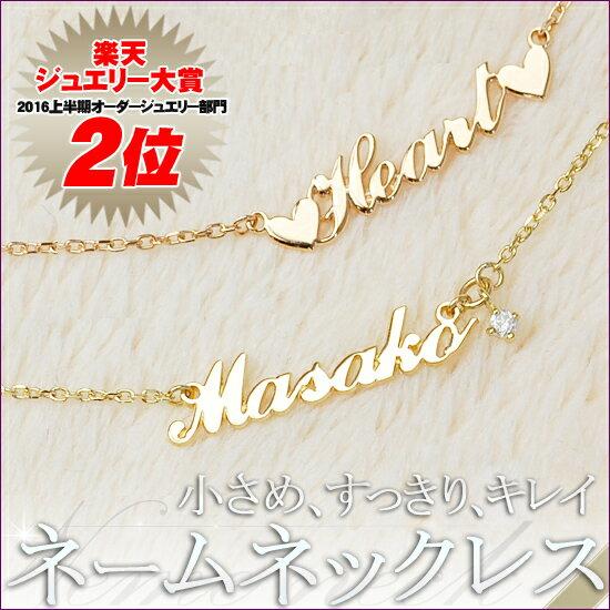 ネームネックレス K10ゴールドオーダーネームネックレス 名前 ネーム イニシャル/送料無料