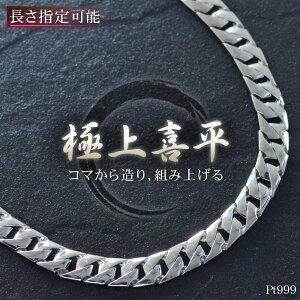 喜平 ネックレス 純プラチナ メンズ Pt999 55cm 61g 長さ指定可能 手造り 日本製 刻印入り キヘイ 男性用 【人気アイテム】【即納】喜平チェーン