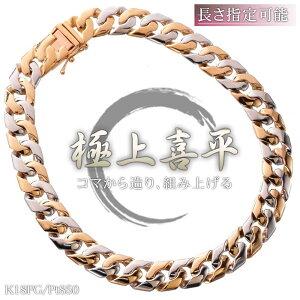 18金 喜平ブレスレット k18 メンズ プラチナ ピンクゴールド コンビ 35g 20cm リバーシブル 日本製 刻印入り 長さ指定可能 男性用 キヘイ 9mm幅 手造り