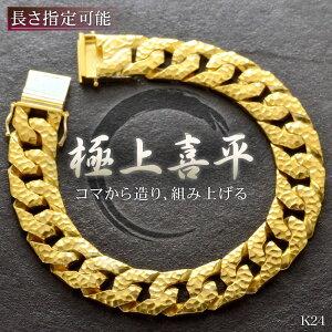 喜平 ブレスレット K24 メンズ 純金 24金 ゴールド 79g 20cm リバーシブル 日本製 刻印入り 長さ指定可能 キヘイ 男性用 12mm幅 手造り