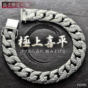 喜平 ブレスレット 純プラチナ Pt999 86g 20cm 槌目 リバーシブル 12mm幅 メンズ 日本製 刻印入り 長さ指定可能 手造り喜平 オーダーメイド喜平 手造り 喜平 極上 喜平 ネックレス 作製可能
