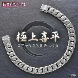 喜平 ブレスレット 純プラチナ Pt999 55g 19.5cm 槌目 リバーシブル 9mm幅 メンズ 日本製 刻印入り 長さ指定可能 手造り喜平 オーダーメイド喜平 手造り 喜平 極上 喜平 ネックレス 作製可能