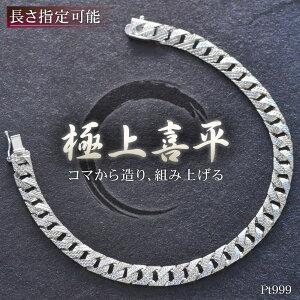 喜平 ブレスレット 純プラチナ メンズ Pt999 17g 18.5cm リバーシブル 日本製 刻印入り 長さ指定可能 キヘイ 男女兼用 5mm幅 手造り【即納】
