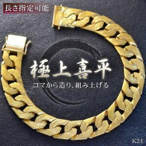 純金 喜平 K24 ブレスレット 24金 ゴールド 79g 20cm ヘアーライン リバーシブル 12mm幅 メンズ 日本製 刻印入り 長さ指定可能 手造り喜平 オーダーメイド喜平 手造り 喜平 極上 喜平 ネックレス