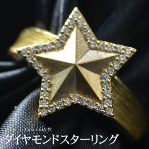 【5%OFFクーポン】指輪 メンズリング 18金 K18 ゴールド 星 スター ダイヤモンド 艶消し 男性用 日本製 刻印入り 鑑別書付き ごつい 太め 大きいサイズ 作製可能