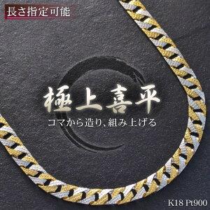 喜平 ネックレス 18金 喜平ネックレス k18 メンズ ゴールド Pt900 プラチナ コンビ リバーシブル 43cm 5mm幅 模様 30g 長さ指定可能 手造り 日本製 刻印入り キヘイ 男性用 喜平チェーン