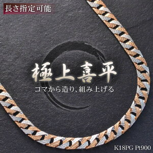 喜平 ネックレス 18金 喜平ネックレス k18 メンズ ピンクゴールド Pt900 プラチナ コンビ リバーシブル 43cm 5mm幅 30g 長さ指定可能 手造り 日本製 刻印入り キヘイ 男性用 喜平チェーン