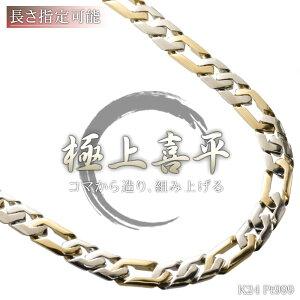 喜平 ネックレス 24金 純金 K24 24K メンズ ゴールド 純プラチナ Pt999 コンビ 92g 50cm 長さ指定可能 手造り 日本製 刻印入り キヘイ 男性用 喜平チェーン