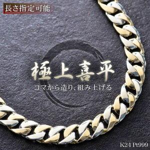 喜平 ネックレス 24金 純金 K24 メンズ ゴールド 純プラチナ Pt999 コンビ 95g 50cm 長さ指定可能 手造り 日本製 刻印入り キヘイ 男性用 喜平チェーン