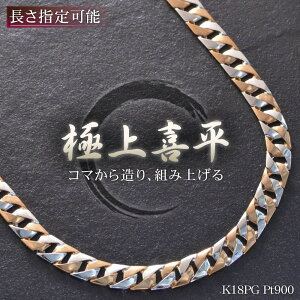 喜平 ネックレス 18金 喜平ネックレス k18 メンズ ピンクゴールド プラチナ Pt900 コンビ 30g 43cm 5mm幅 長さ指定可能 手造り 日本製 刻印入り キヘイ 男性用 喜平チェーン
