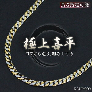 【5%OFFクーポン】喜平ネックレス 24金 純金 K24 メンズ ゴールド 純プラチナ Pt999 コンビ 50g 50cm 長さ指定可能 手造り 日本製 刻印入り キヘイ 男性用 喜平チェーン
