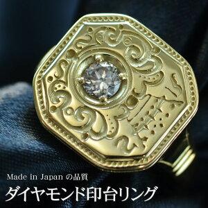 【8/1(日)24時間限定ポイント11倍!】18金 印台 リング 指輪 メンズリング 18金 K18 18K ゴールド デザイン 印台 ダイヤモンド 彫留め 男性用 日本製 刻印入り ごつい 太め 大きいサイズ 作製可能