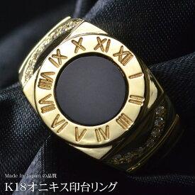 18金 印台 リング 指輪 メンズリング 18金 K18 18K ゴールド オニキス ダイヤモンド 印台 ローマ数字 幅広 男性用 日本製 刻印入り 鑑別書付き ごつい 太め 大きいサイズ 作製可能【人気アイテム】