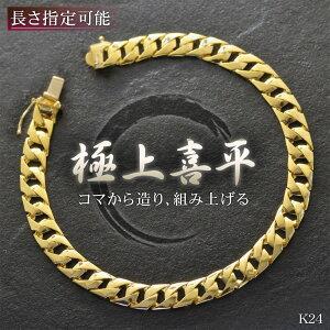 喜平 ブレスレット K24 24K メンズ 純金 ゴールド 13g 18.5cm 日本製 刻印入り 長さ指定可能 男女兼用 キヘイ 5mm幅 手造り