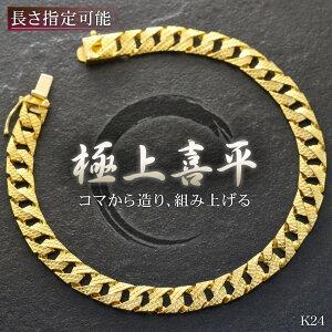 喜平 ブレスレット K24 24K メンズ 純金 ゴールド 13g 18.5cm リバーシブル 日本製 刻印入り 長さ指定可能 男女兼用 キヘイ 5mm幅 手造り