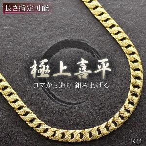 喜平 ネックレス 24金 K24 24K 純金 メンズ ゴールド 喜平ネックレス リバーシブル メンズネックレス 模様 27g 43cm 5mm幅 長さ指定可能 手造り 日本製 刻印入り キヘイ 男性用 喜平チェーン ネック