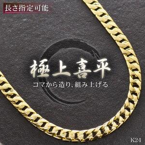 喜平 ネックレス 24金 K24 24K 純金 メンズ ゴールド 27g 43cm 5mm幅 長さ指定可能 手造り 日本製 刻印入り キヘイ 男性用 喜平チェーン