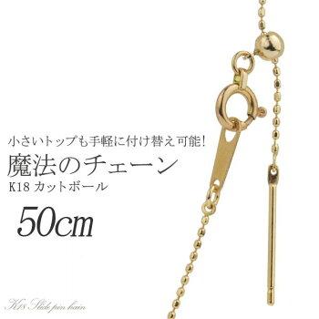 魔法のチェーンK18YGスライドピンチェーンカットボール50cm0.8mm/送料無料