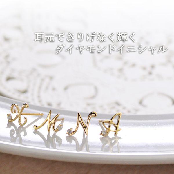 K10 ダイヤモンド イニシャルピアス 片耳