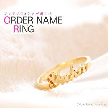 K10ネームリング名前ネームイニシャル指輪/送料無料【楽ギフ_包装】