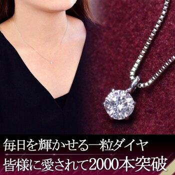 ダイヤモンドネックレス一粒Pt900/Pt850一粒ダイヤモンド0.10カラットプラチナネックレス/送料無料【あす楽対応】