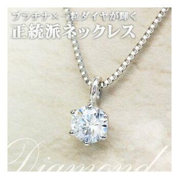 ネックレス一粒Pt900/PT850一粒ダイヤモンド0.10ctプラチナネックレス/送料無料【あす楽対応】