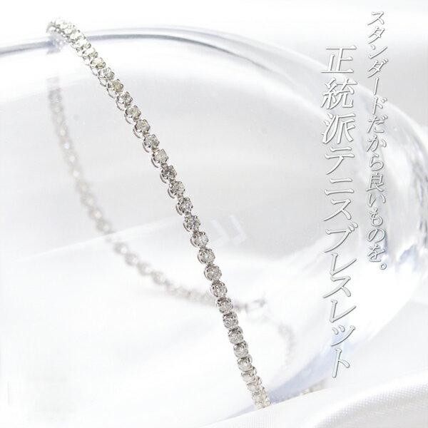 即納 Pt850 ダイヤモンド テニスブレスレット 1.00ct 4本爪 引輪式/送料無料【あす楽対応】