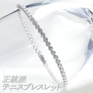 ダイヤモンド テニスブレスレット 3カラット プ...