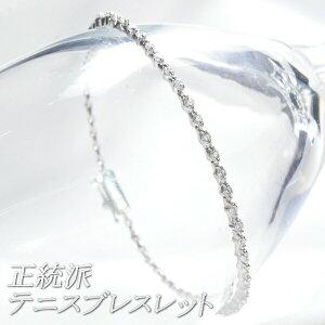 テニスブレスレット ダイヤモンド 1カラット プラチナ 4本爪 鑑別書付き 日本製 刻印入り レディース メンズ ダイヤ テニスブレスレット