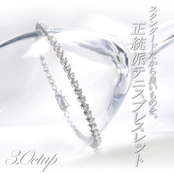 Pt850 ダイヤモンド テニスブレスレット 3ct 3本爪/送料無料
