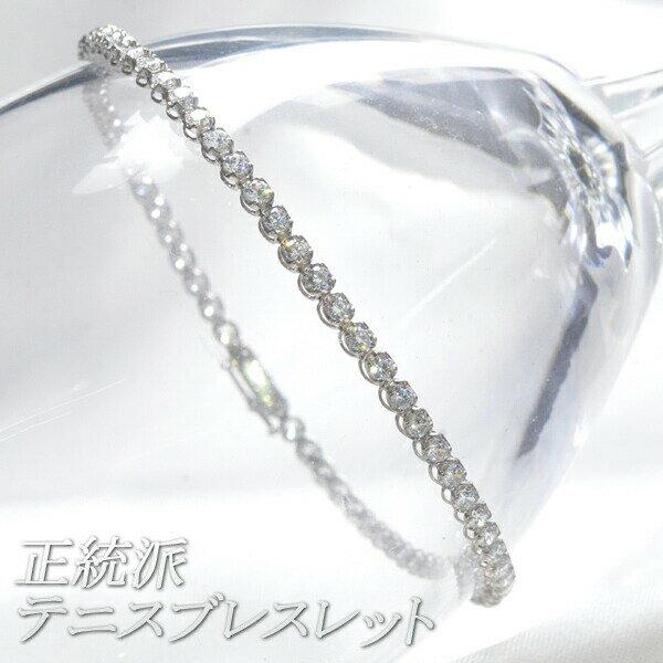 Pt850 ダイヤモンド テニスブレスレット 2ct 4本爪/送料無料