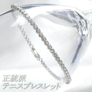 【9/15(水)5の付く日ポイント5倍】テニスブレスレット ダイヤモンド 2カラット プラチナ 4本爪 鑑別書付き 日本製 刻印入り レディース メンズ ダイヤ テニスブレスレット